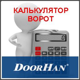 Калькулятор ворот Дорхан
