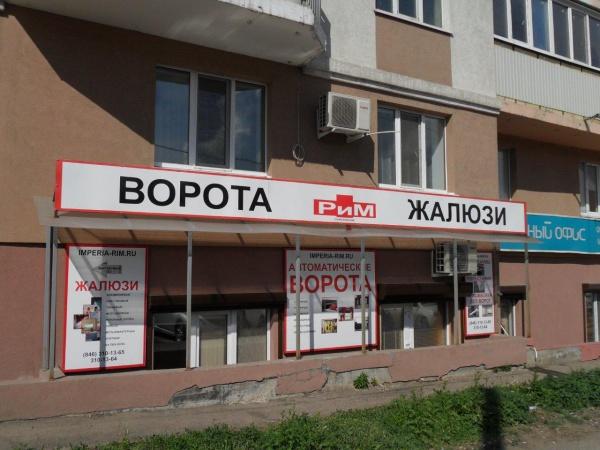 Магазин автоматических ворот в Самаре