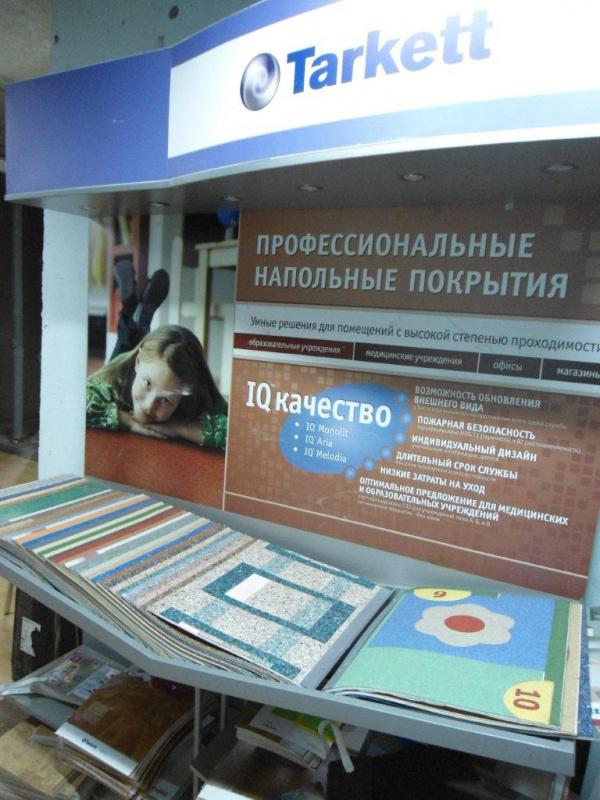 Магазин напольных покрытий в Самаре